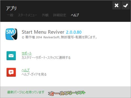 アカウントの切り替え中にクラッシュするバグが修正されたStart Menu Reviver 2.0.0.80