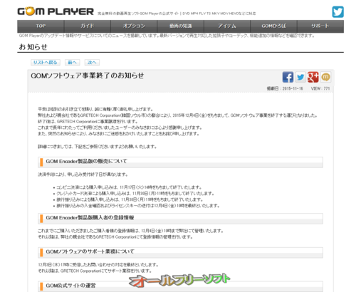 GOM Playerなどを提供する株式会社グレテックジャパンがGOMソフトウェア事業を終了すると発表