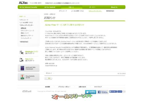 ALYac Internet Security Free が2014年8月31日で終了