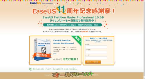 24時間限定でEaseUS Partition Master Professionalの無料配布キャンペーン