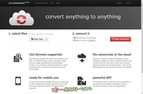 150種類以上のファイルフォーマット変換ができる「CloudConvert」