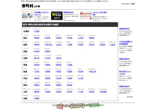 住所・地名の読みかな(カナ)を市町村ごとに検索できる「市町村.com」