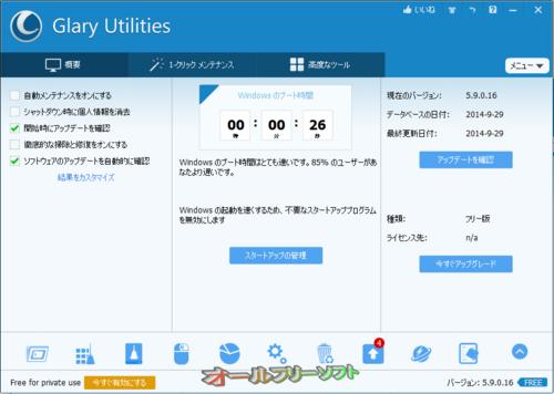 スタートアップの管理が改善されたGlary Utilities 5.9.0.16