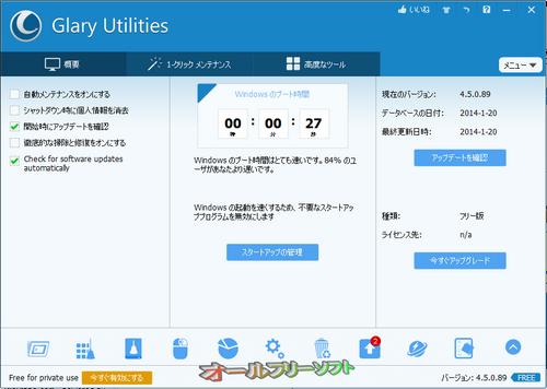 Operaのキャッシュクリーニングが追加されたGlary Utilities 4.5.0.89
