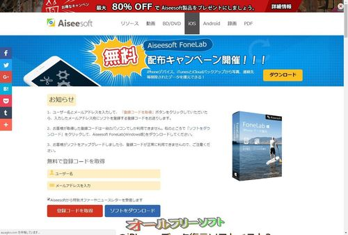 「Aiseesoft FoneLab - iPhone データ復元」期間限定無償キャンペーン