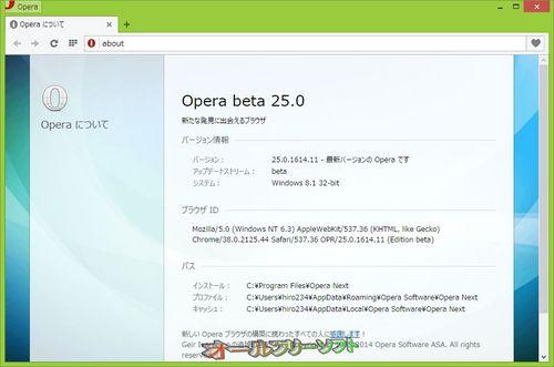 Opera 25 のベータ版が公開されました。