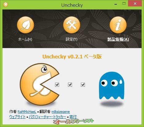 Unchecky が日本語に対応しました。