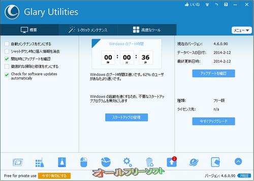 MFTの空き領域の消去に対応したGlary Utilities 4.6.0.90