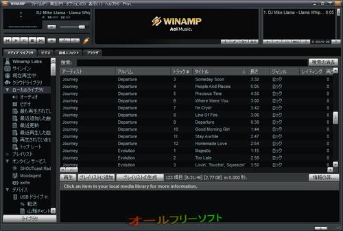 2013年12月20日でWinampの公開が終了。
