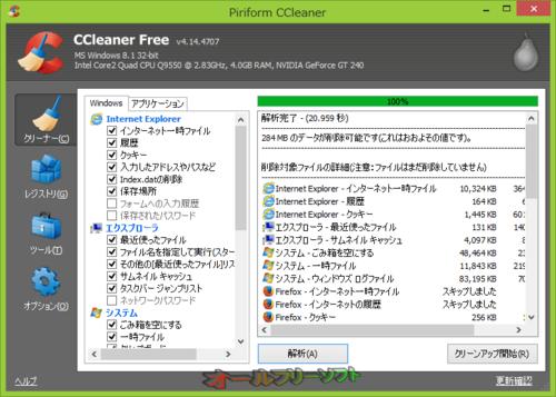 Firefoxのクッキーのクリーニングが改善されたCCleaner 4.14.4707