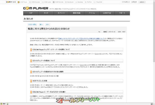 GRETECHがGOM Playerアップデートサーバーの攻撃を認め謝罪