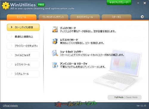 ワンクリックメンテナンスが改良されたWinUtilities Free Edition 11.15