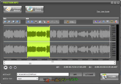 FreeTrim MP3 の日本語化パッチが公開されました。