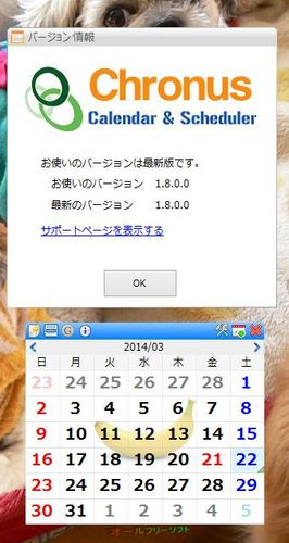 カレンダーポップアップに本文の内容が表示できるようになったChronus 1.80