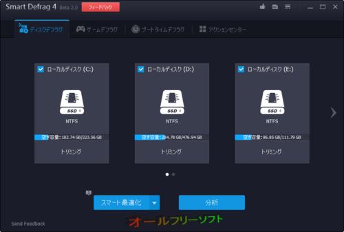 新しいデフラグエンジンを搭載したSmart Defrag 4 Beta