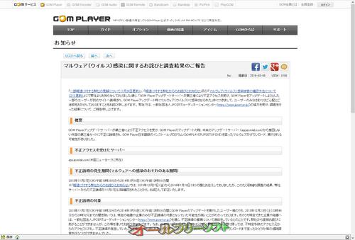 GRETECH JAPANが「マルウェア(ウイルス)感染に関するお詫びと調査結果のご報告」を公表