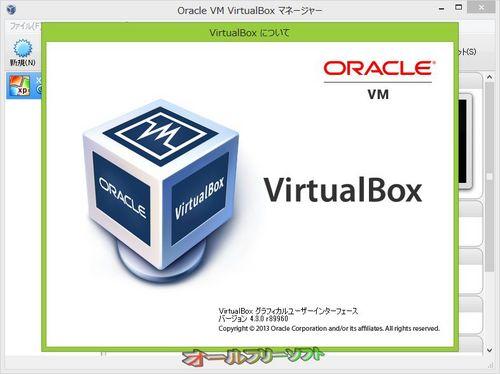 タッチベースのOSに対応したVirtualBox 4.3.0