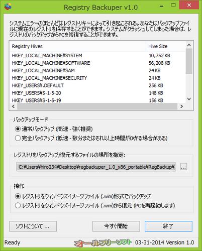 Registry Backuperの日本語化パッチが公開されました。
