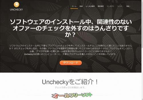 Uncheckyの公式サイトが日本語に対応しました。