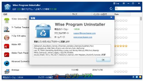 手動更新機能が追加されたWise Program Uninstaller 1.65