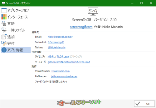 デジタル署名に対応したScreen To Gif 2.10