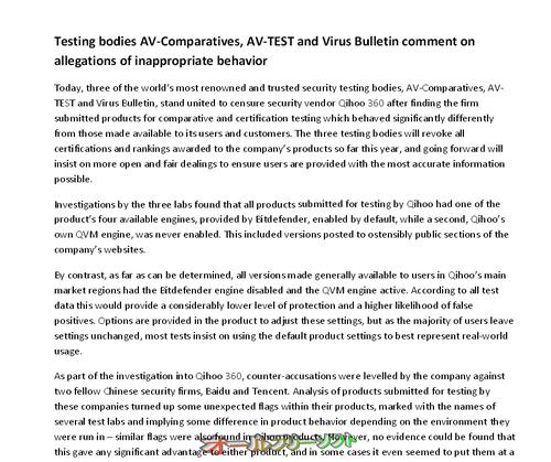 AV‐Comparatives、AV‐TEST、Virus Bulletinが共同で声明を発表 Qihoo 360の不適切な行為を非難