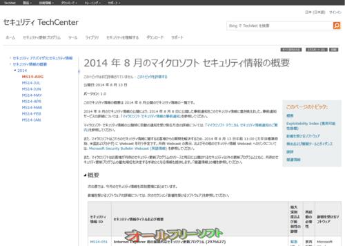 今日は Windows Update 緊急が2件、重要が7件 2014年8月13日