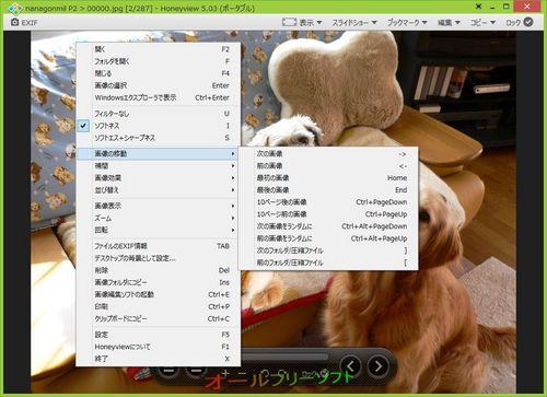 Honeyview の日本語化ファイルが公開されました。