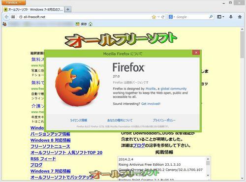 13件の脆弱性が修正されたMozilla Firefox 27.0