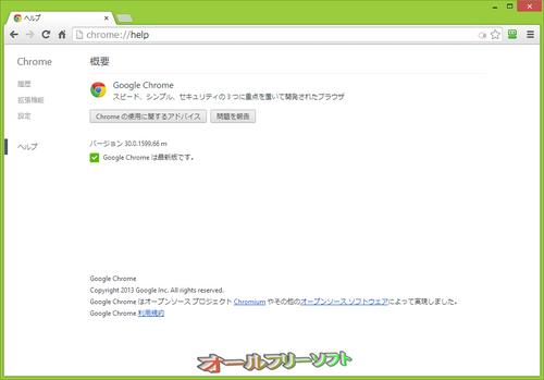 Google Chromeの最新安定版30.0.1599.66が公開されました。