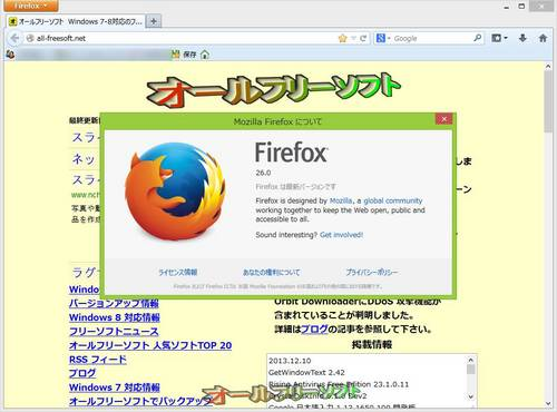 Java プラグインの起動にクリックが必要になったMozilla Firefox 26.0