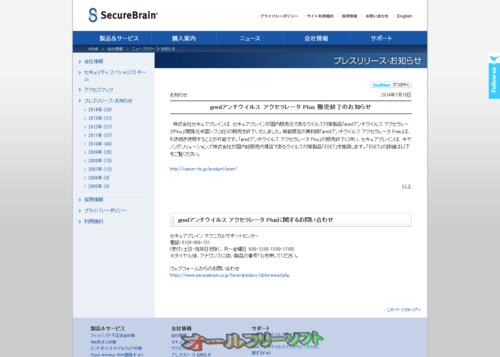 gredアンチウイルス アクセラレータ Plus が販売終了