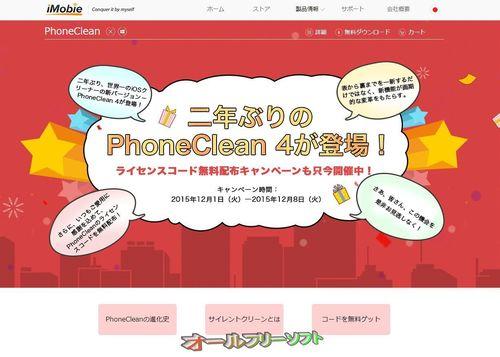 PhoneClean 4 ライセンスコード無料配布キャンペーン