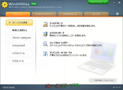 プライバシー情報消去(履歴クリーナー)が改良されたWinUtilities Free Edition 11.12