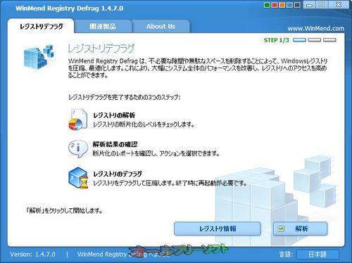 WinMend Registry Defragの日本語化ファイルが公開されています。