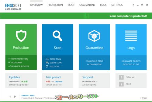 Emsisoft Anti-Malware バージョン9の正式版が公開されました。