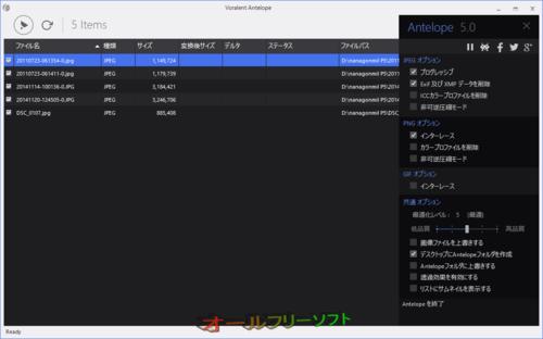 GIFファイルの最適化に対応したVoralent Antelope 5.0