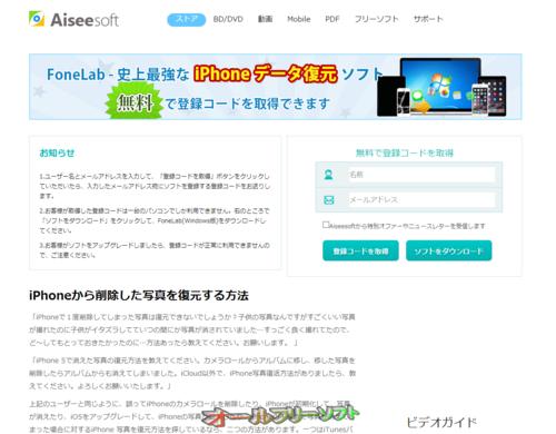 Aiseesoft Studioが「FoneLab iPhone データ復元」期間限定無償キャンペーン