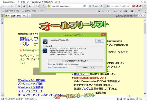 GeckoエンジンとWebkitエンジンが別プロセス化されたLunascape 6.9.0