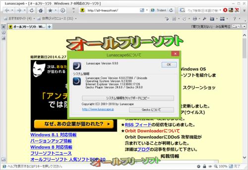 Geckoが起動できない現象の一部が修正されたLunascape 6.9.0.27366 RC 4