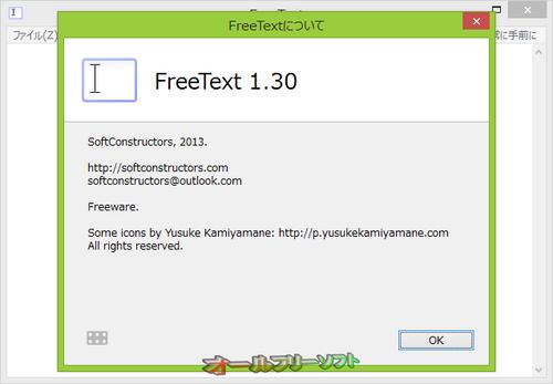 パレットがデフォルトで非表示になったFreeText 1.30