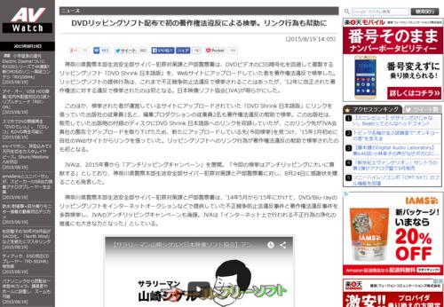 DVD Shrink 日本語版の配布で初の著作権法違反による検挙。