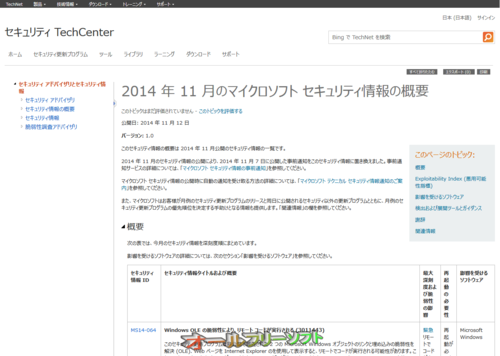 今日は Windows Update 緊急4件、重要8件、警告2件 2014年11月12日