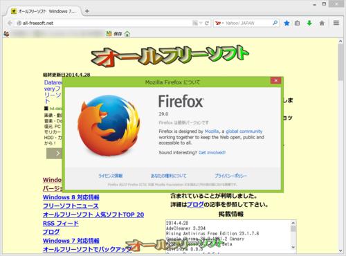 Mozilla Firefox 29.0 が公開されました。