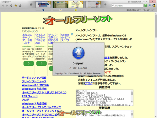 Sleipnir 6.1.3が公開されました。