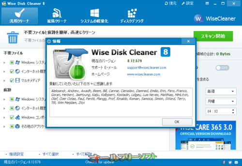 VLC Media PlayerやSkypeのクリーニングに対応したWise Disk Cleaner 8.12