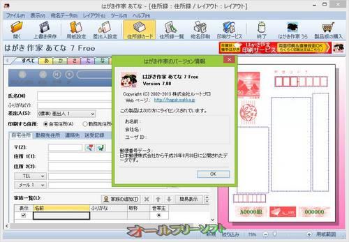はがき作家 Free バージョン 7 が公開されました。