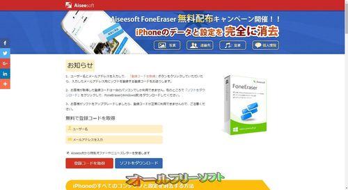 「FoneEraser」期間限定無償キャンペーン