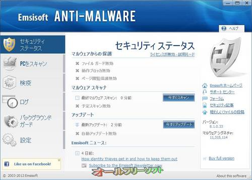 Windows 8.1に対応したEmsisoft Anti-Malware 8.1.0.33