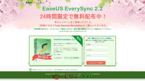 24時間限定でEaseUS EveySync 2.2の無料配布キャンペーン